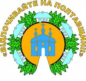 1378977422_logotip-vdpochivayte-na-poltavschin